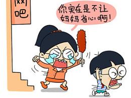 小明漫画——父母打你时的开场白