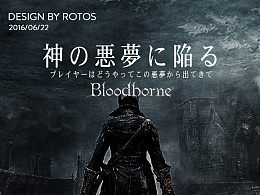 【血源诅咒】bloodborne练习搞