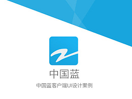 中国蓝APP UI设计