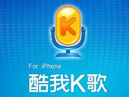 酷我K歌iPHONE版定稿