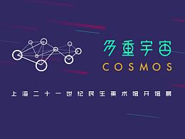 多重宇宙|上海二十一世纪民生美术馆开馆展