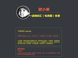 辣妈汇APP页面/banner