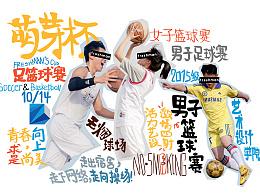中国传媒大学南广学院艺术设计学院足篮球赛萌芽杯海报