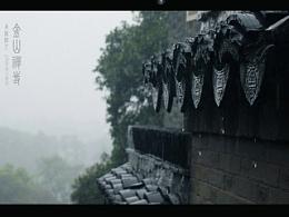 江苏镇江游记-新老照齐发(焦山-金山-西津渡)
