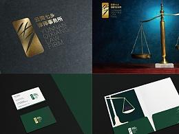 老案例,新回味——云南七乡律师事务所标志形象设计方案