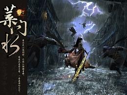 【合成】藏剑:问水决!