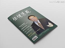 卫生部北京医院《保健医苑》发行杂志设计·2016年第1期   北京海空设计
