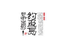 戊辰设计【钓鱼岛是中国的!】
