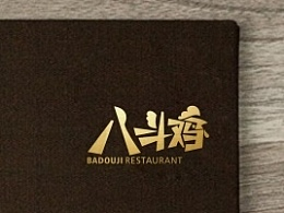 陈飞字体设计《品牌设计》