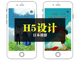 H5制作-旅游宣传