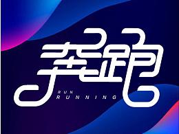 奔跑字体设计