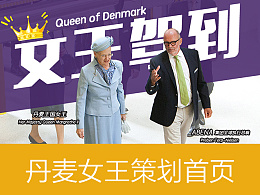Bambo Nature丹麦女王专题页面