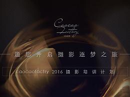 [邀你开启摄影逐梦之旅]cacaofactory2016摄影培训计划正式启动