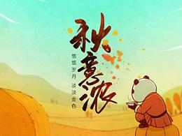 插画-秋季页面制作