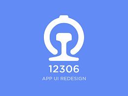 + 12306 App Redesign +