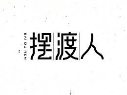 【用字记录生活】 字体练习4