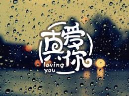 戊辰设计【真爱你.小步骤】