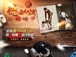 2016电商天猫男鞋首页/感恩节活动专题海报