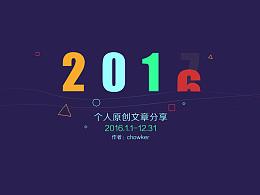 2016设计技能文章分享总结