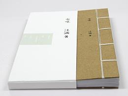 课程作业-书籍封面再设计-《有味》