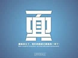 大昭来了 字体【作品集】