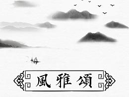 中国风主题图标《风雅颂》附PSD文件下载