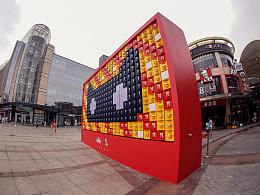 肯德基 天猫超级品牌日 一起玩大的 互动装置