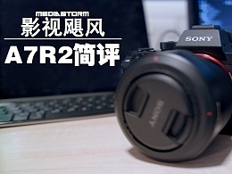 影视飓风出品:索尼Sony A7R MarkII无反相机 上手简评