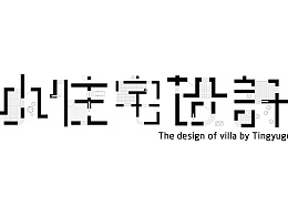 建筑狗专用字体设计