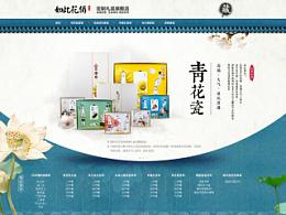 C one视觉设计-中国风青花瓷礼品—如此花俏新天猫首页