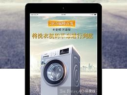 西门子F12系列洗衣机新品首发详情页