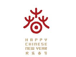 "MOROCODesign-""欢乐春节""标识设计"