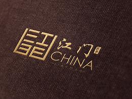 江门城市形象标识设计方案设计
