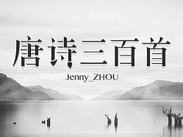 【字娱字乐】设计练习(唐诗三百首)