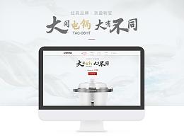网页设计-台湾大同产品网站