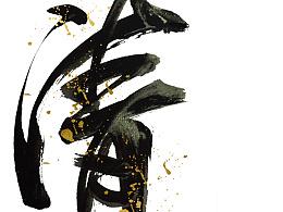 毛笔字体组——余尤勇