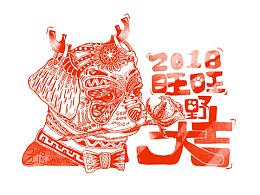 2018旺旺大吉