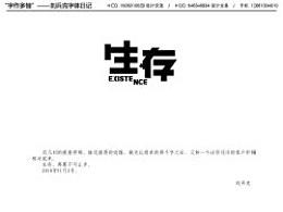 """字作多情""""---刘兵克字体日记(第九期)"""