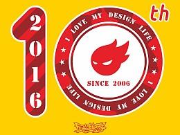 站酷十周年,我爱我的设计师生活