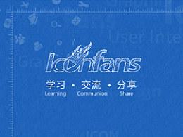 """#Iconfans微竞赛#Iconfanslogo涂鸦比赛之""""涂"""""""