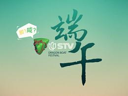STV-2014-端午ID
