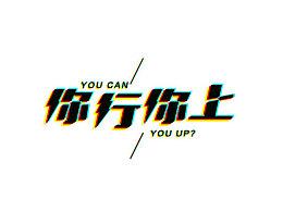 字体_日常练习