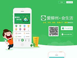 爱柳州会生活app线上宣传web网页/专题页/功能介绍页