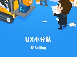 UX部门海报设计