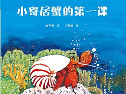 《小寄居蟹的第一课》