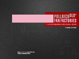 POLLRICH DLK FAN FACTORIES 产品样册样稿设计