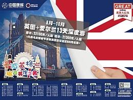 英国旅游局广告