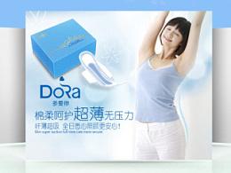dora优品卫生巾淘宝天猫首页及详情页设计