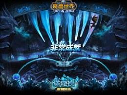 2008-2009魔兽世界(九成时期)