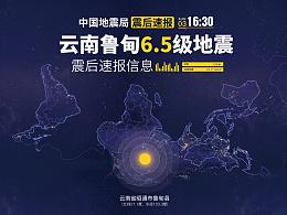 """""""防震减灾公益大赛""""鲁甸地震数据信息图"""